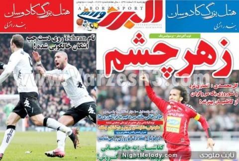روزنامه های ورزشی امروز