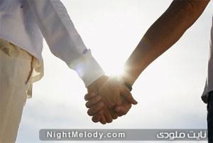 ازدواج کردن ,انتخاب همسر,رمز رابطه پایدار