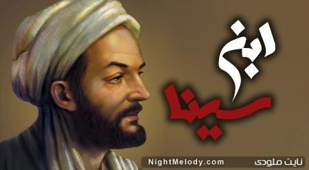 سخنان زیبا و آموزنده ابو علی سینا