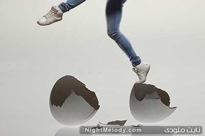 آیا حس می کنید روی پوسته تخم مرغ راه می روید ؟