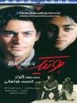 فیلم بوتیک محمدرضا گلزار