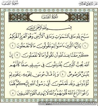 فضیلت و خواص سوره صف