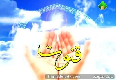 دعاهای قنوت نماز به توصیه قرآن