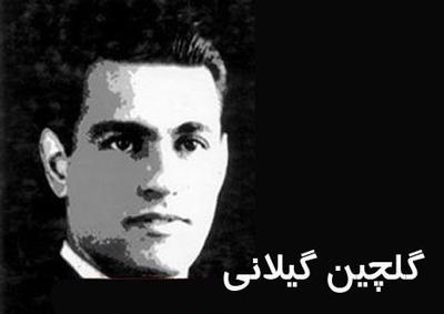 بیوگرافی گلچین گیلانی