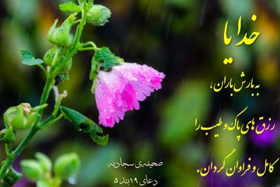 دعای نزول باران الهی