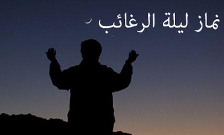 با فضیلت و نحوه خواندن نماز ليلة الرغائب آشنا شوید